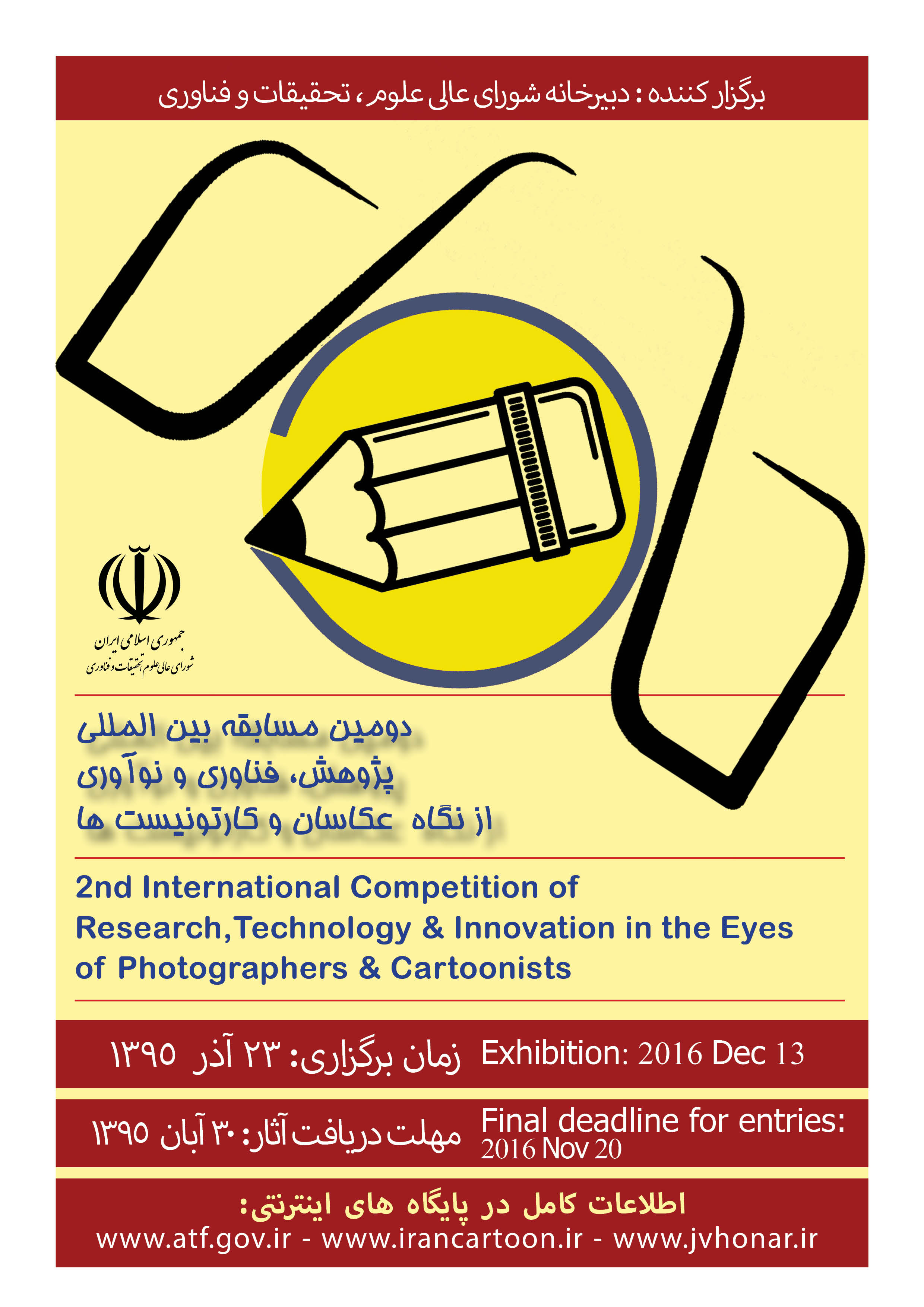 "دومین مسابقه بین المللی "" پژوهش، فناوری و نوآوری از نگاه عکاسان و کارتونیستها"