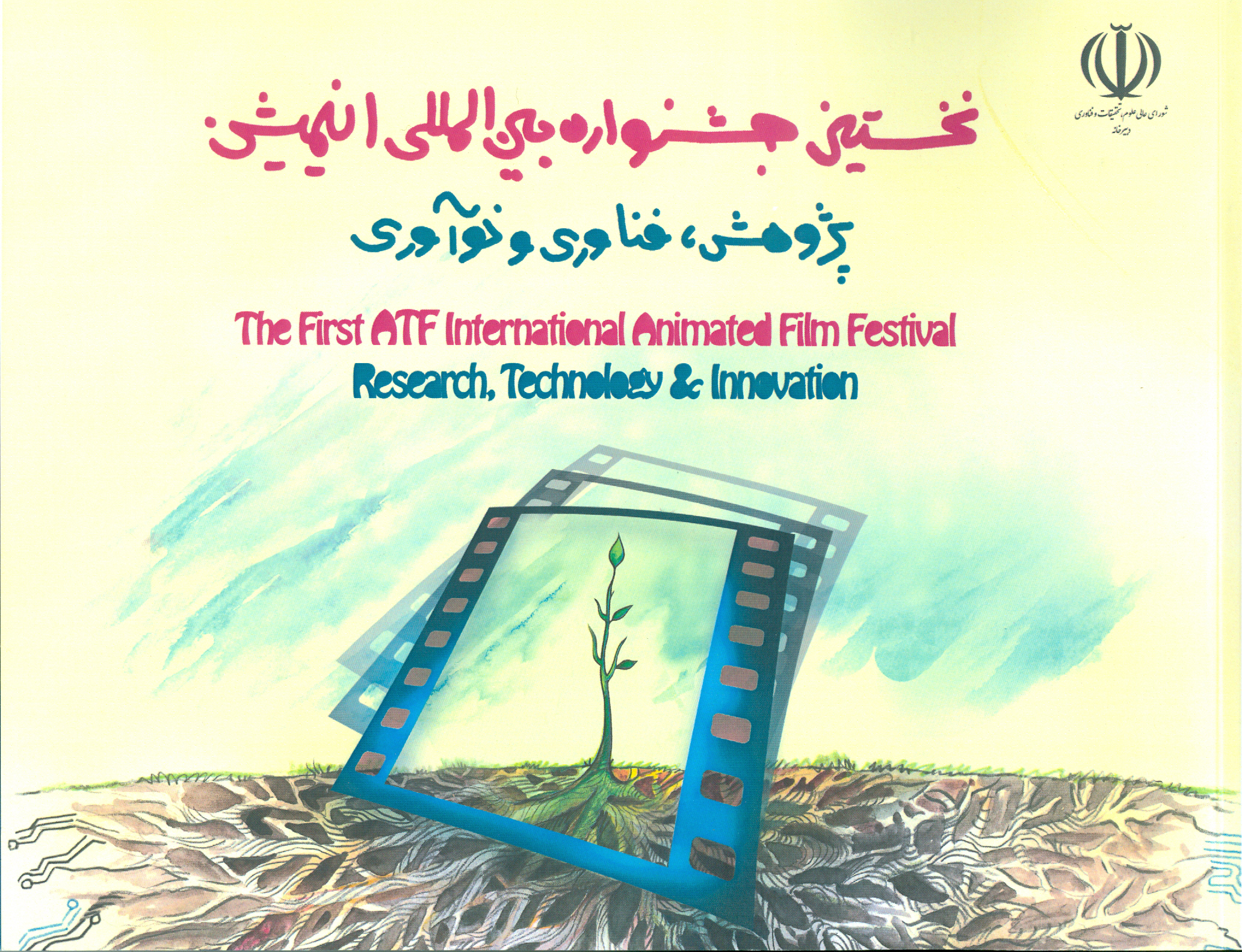International Animation Festival Catalogue